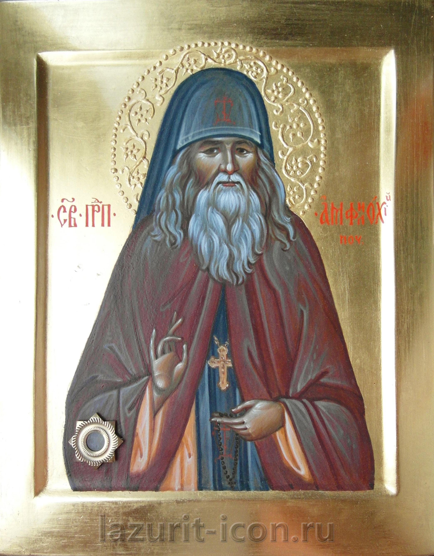 прп Амфилохий Почаевский