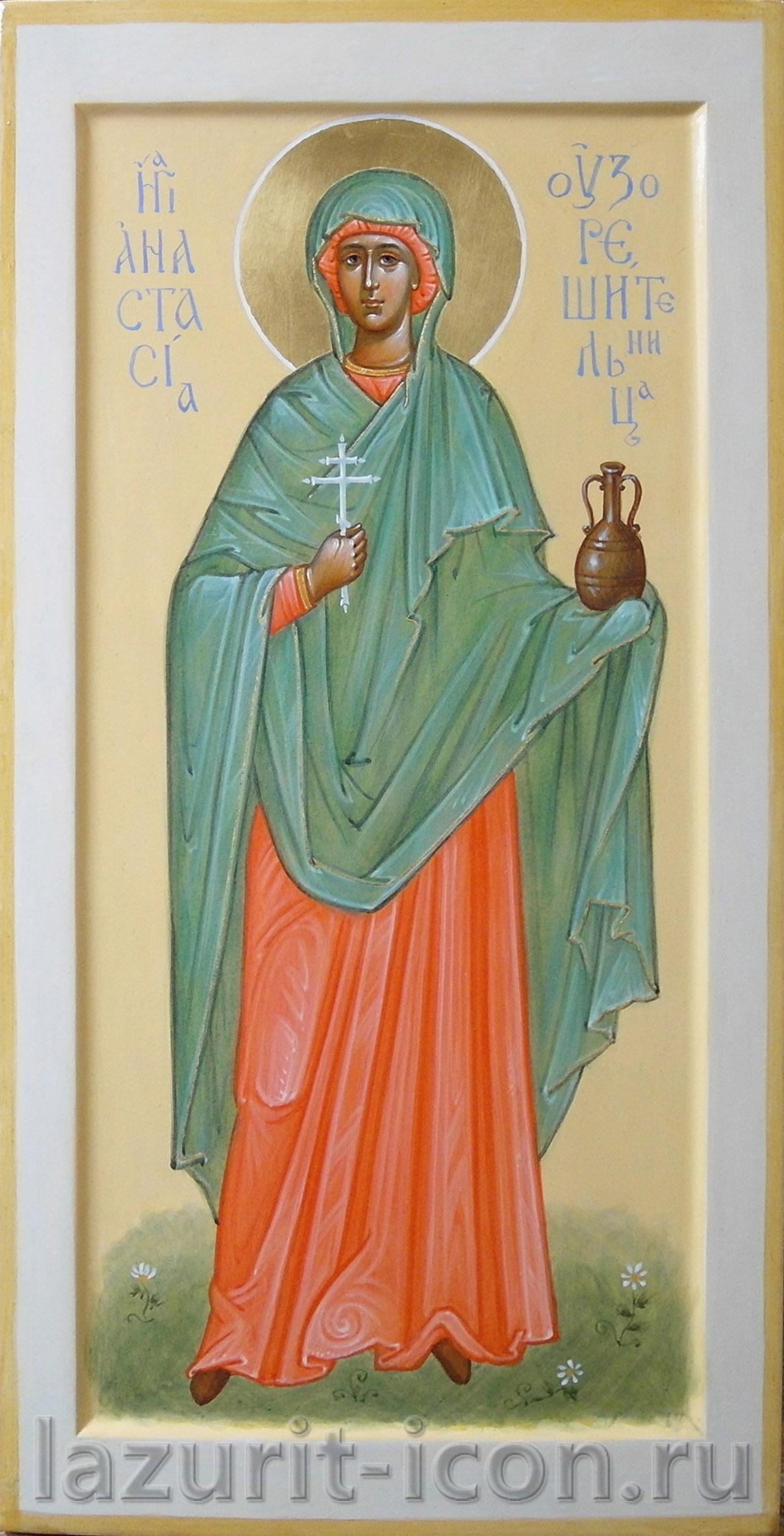 св Анастасия Узорешительница