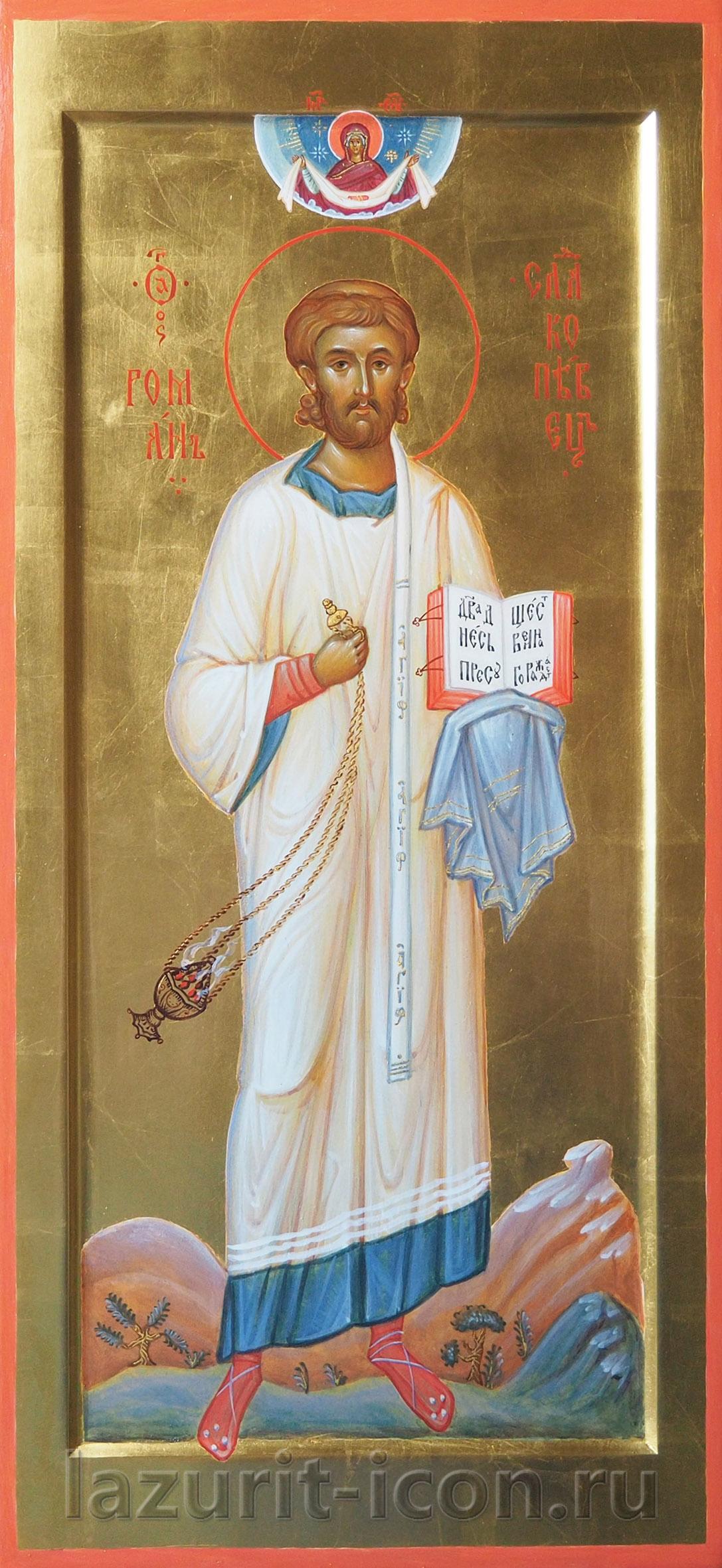 святой Роман Сладкопевец