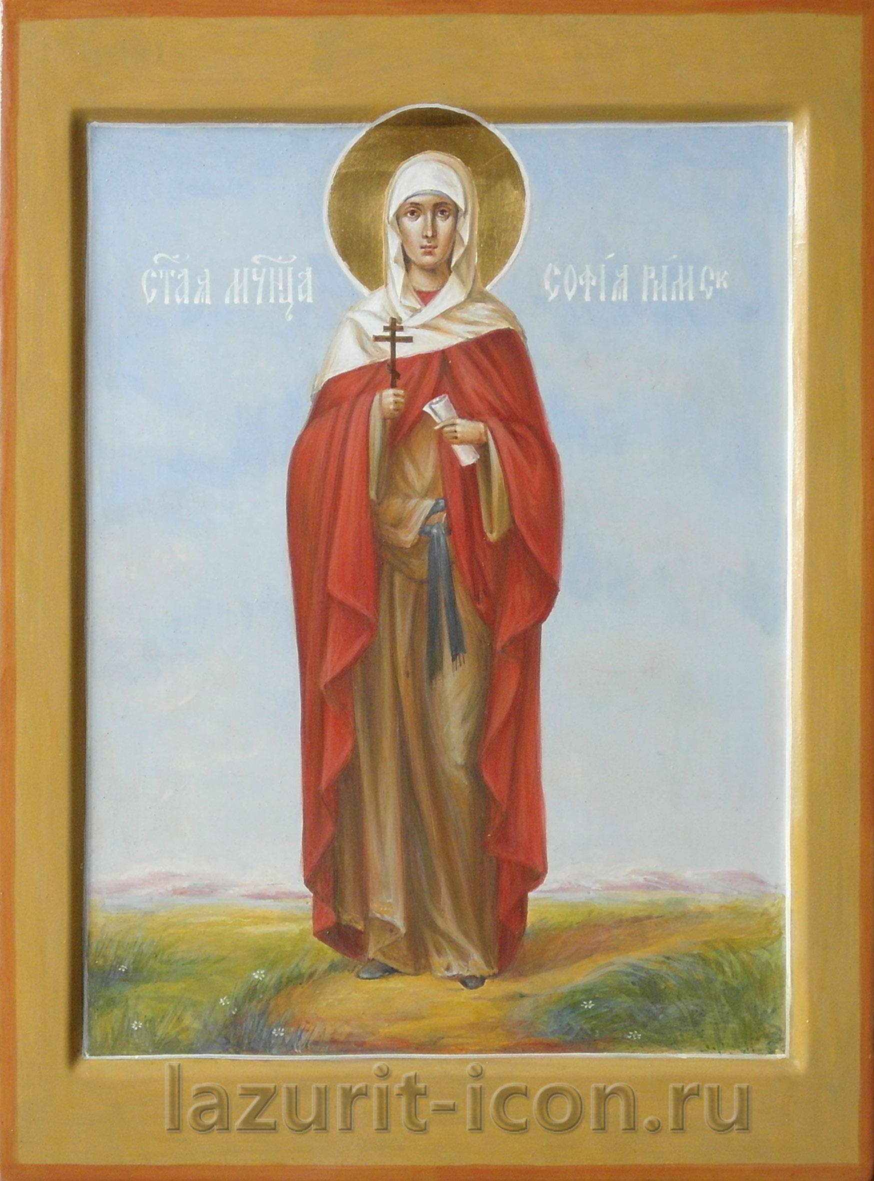 мученица София Римская