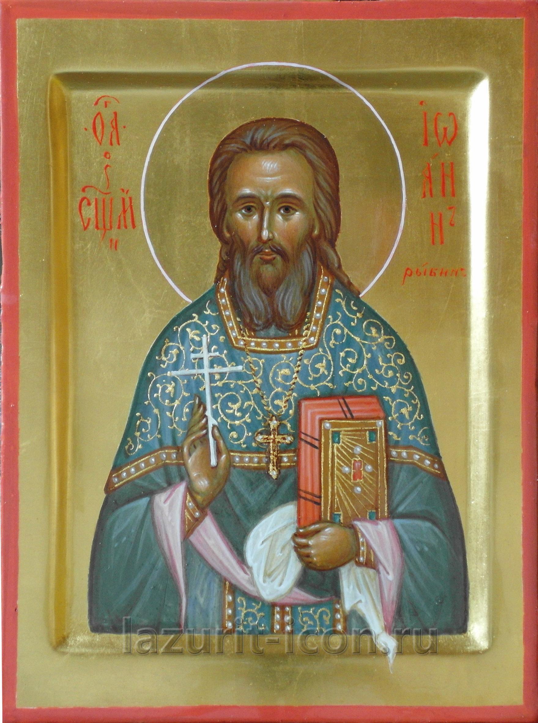 священномученик Иоанн (Рыбин)