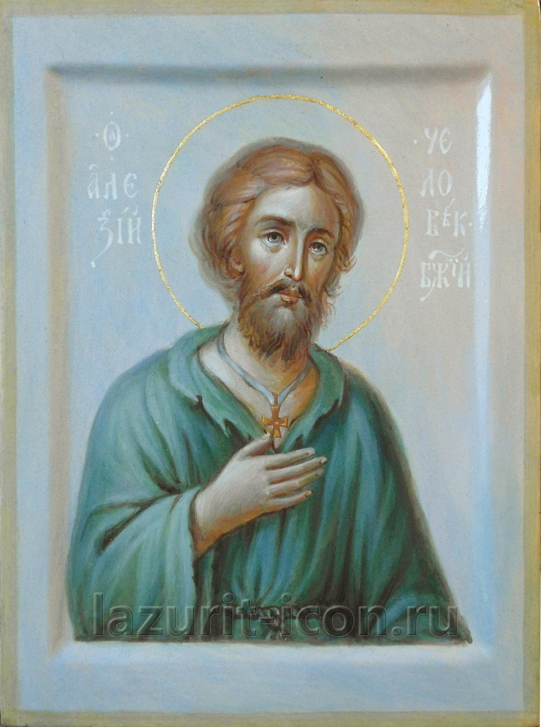 св Алексий человек Божий