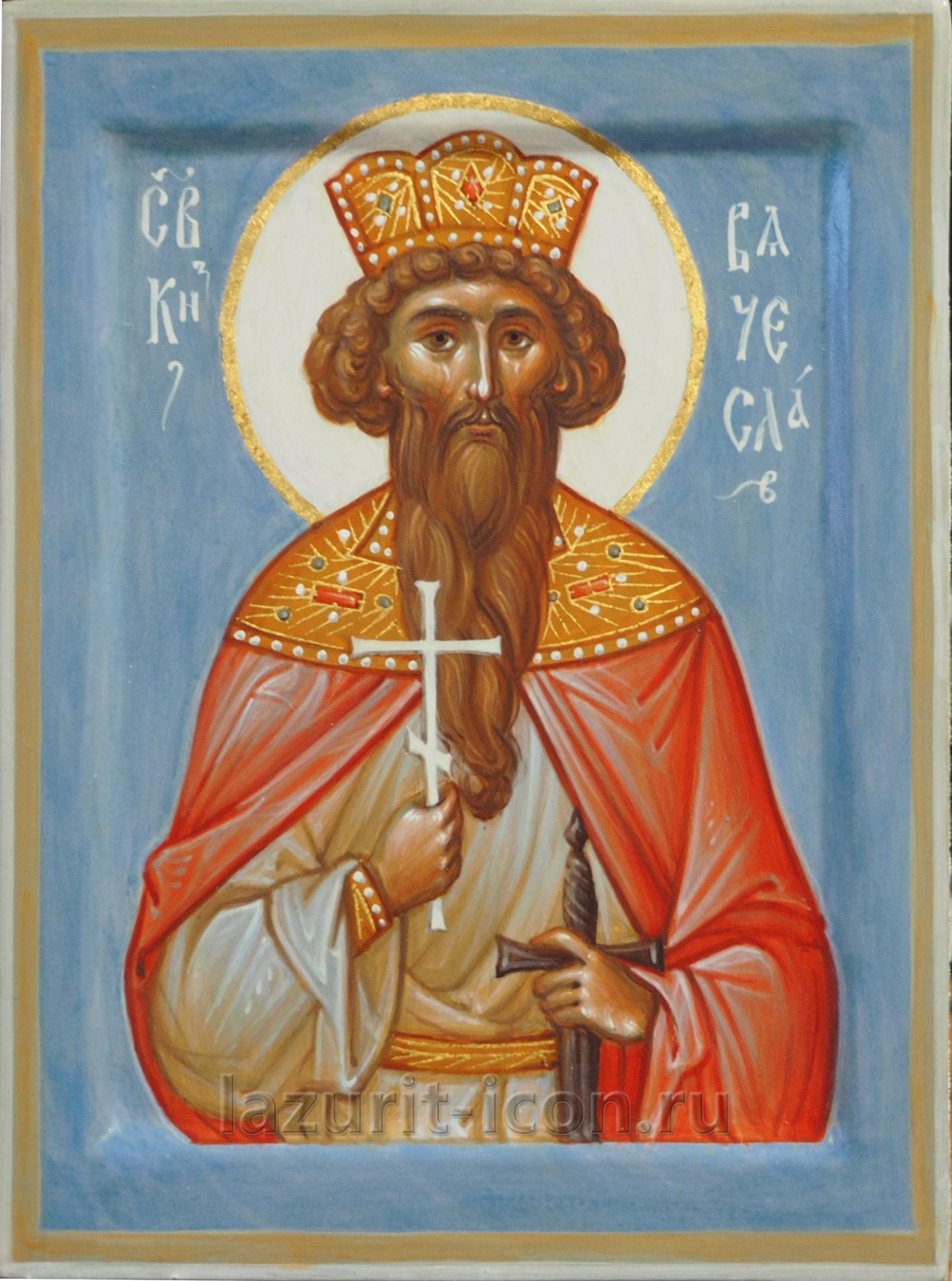 святой князь Вячеслав