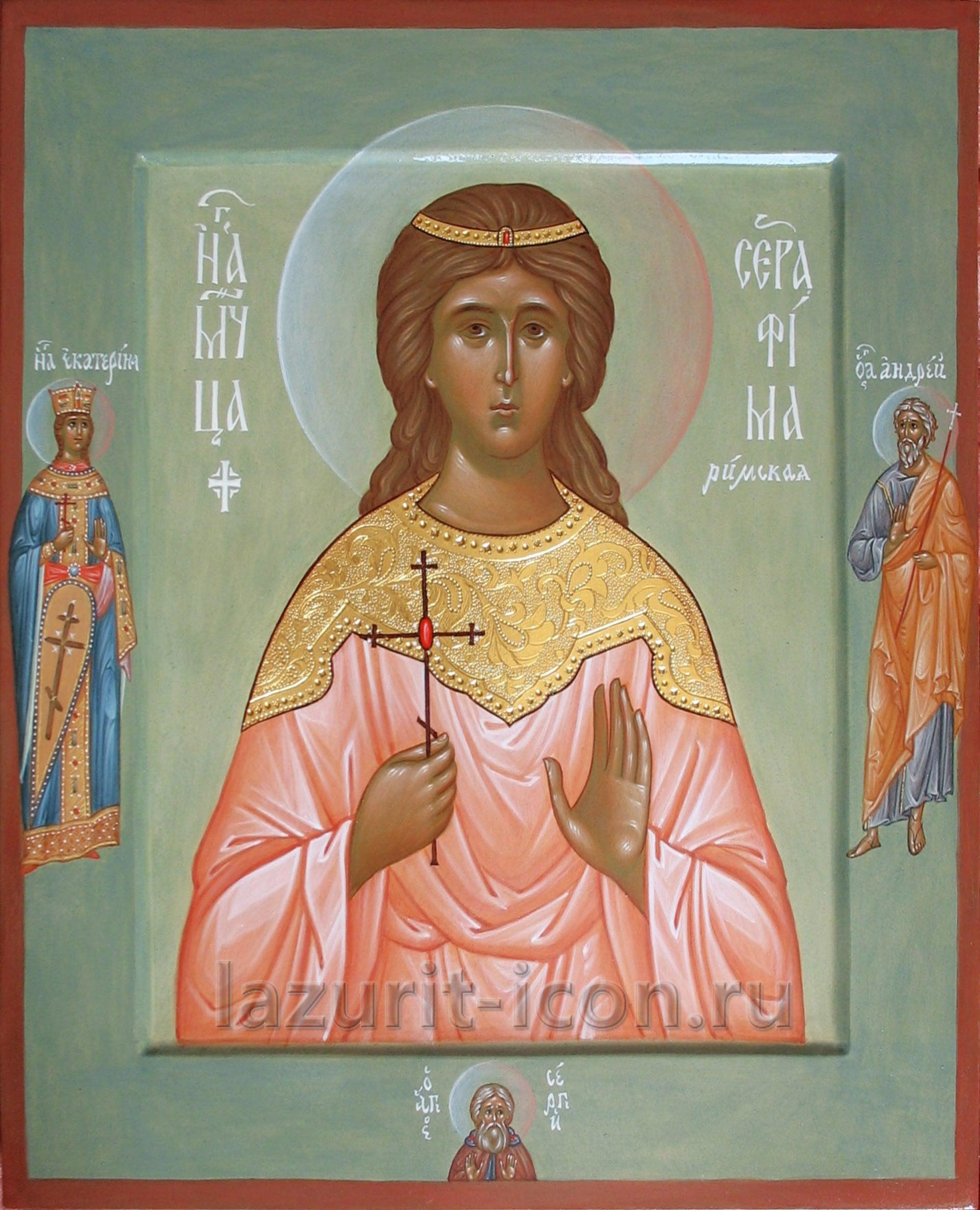 мученица Серафима с избранными святыми