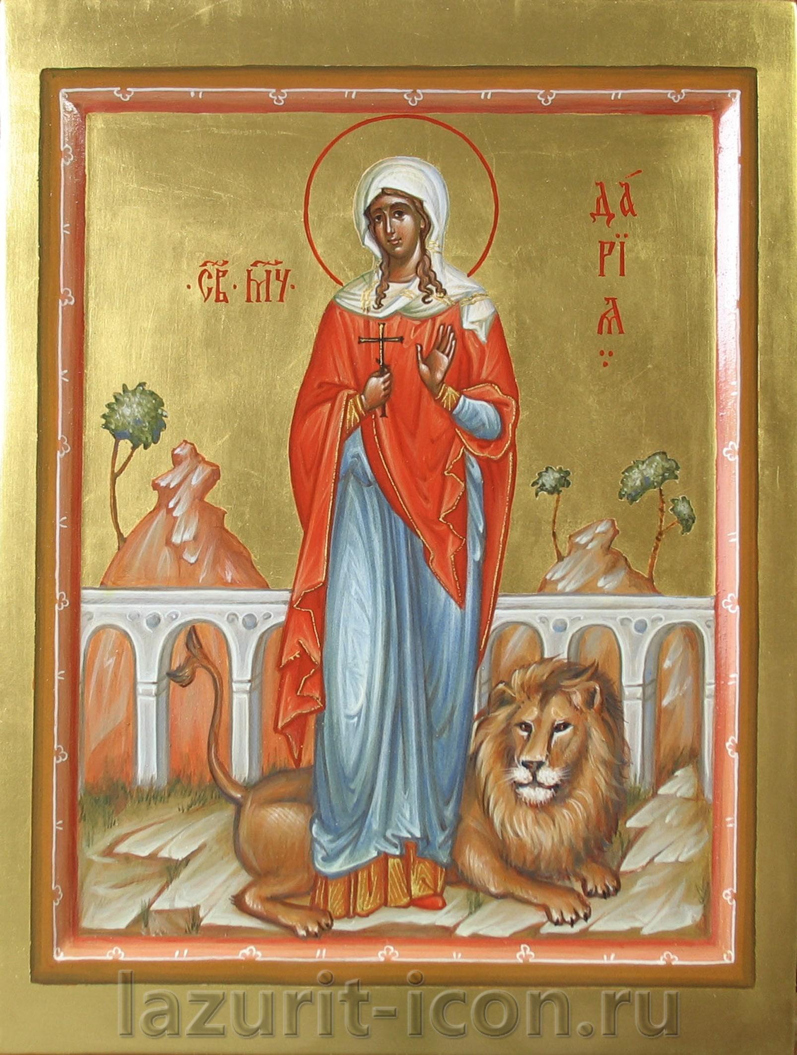 мученица Дария