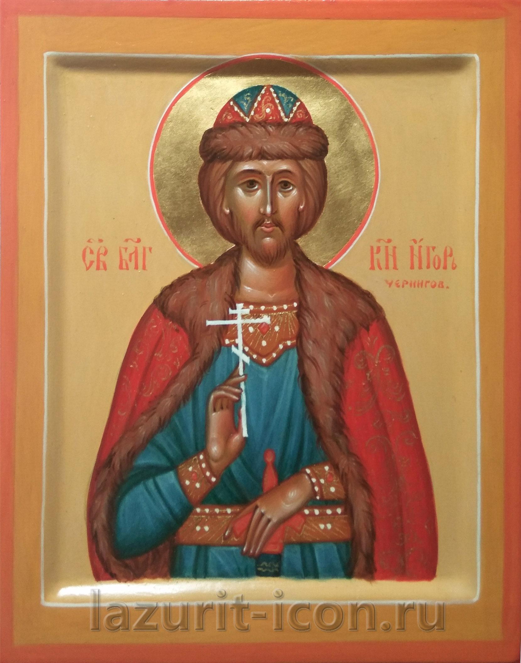 благоверный князь Игорь Черниговский