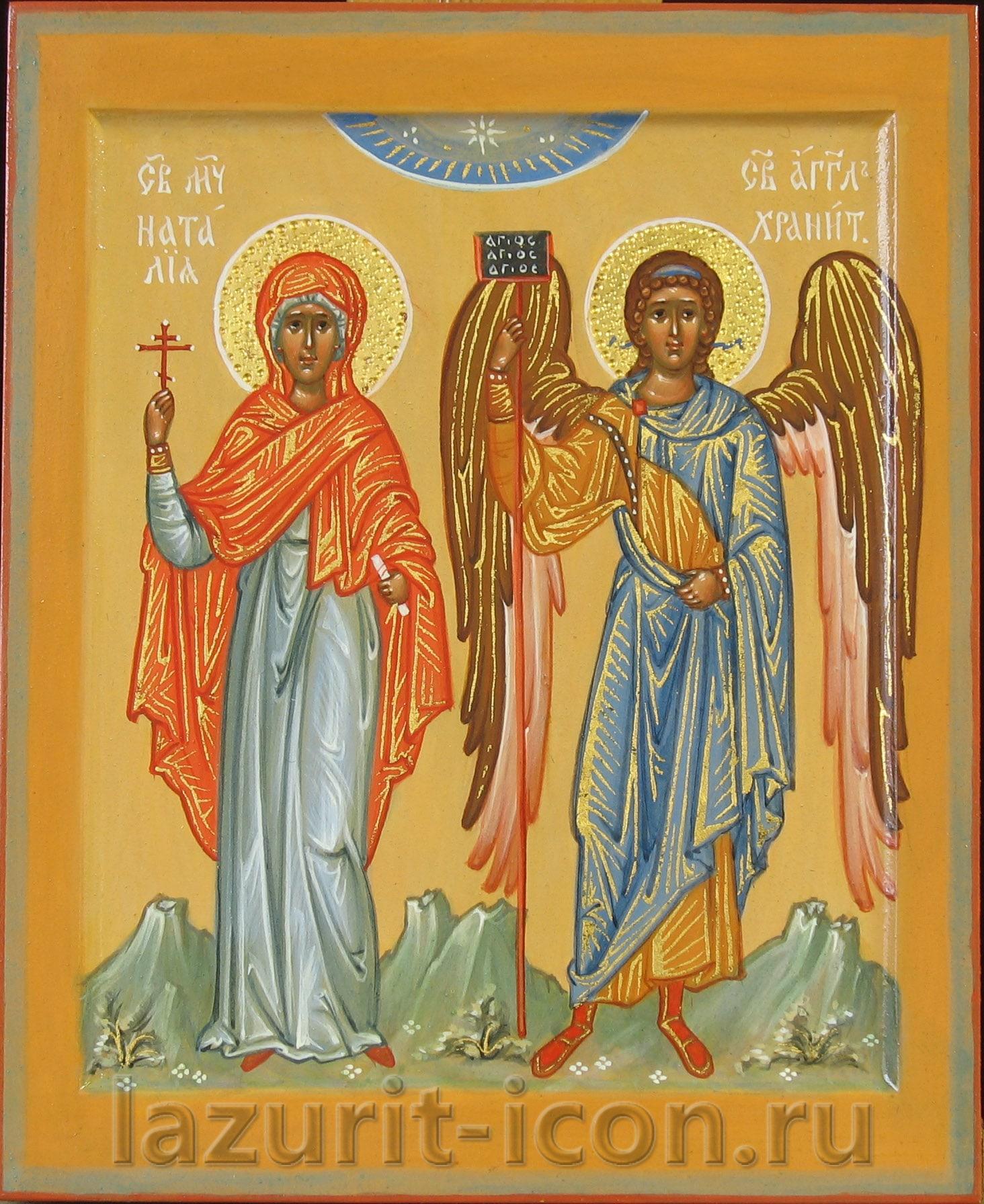 мученица Наталия и Ангел Хранитель