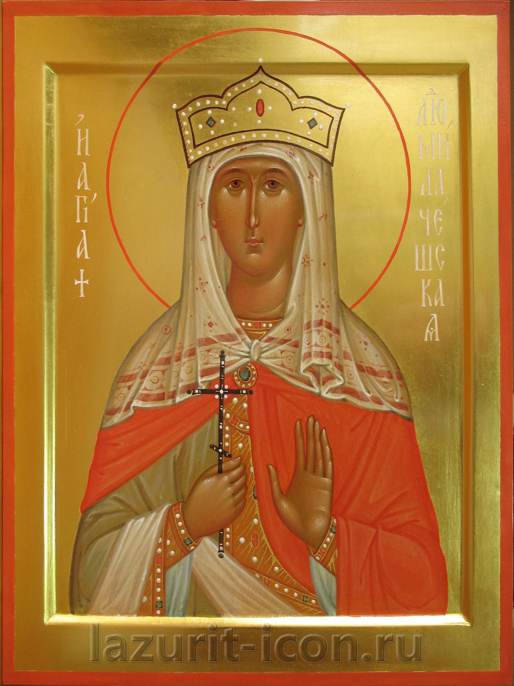 благоверная княгиня Людмила Чешская