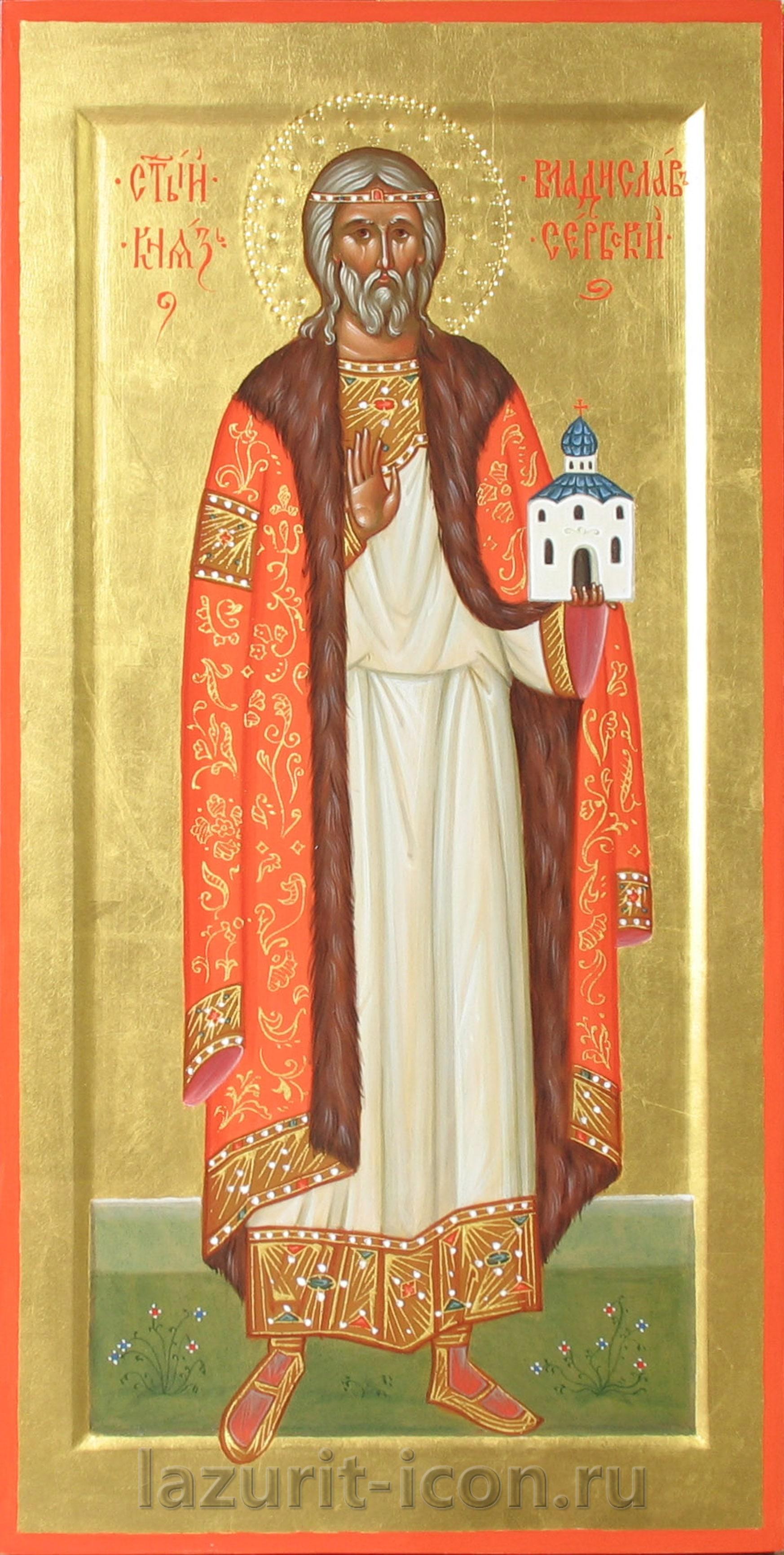 благоверный князь Владислав Сербский