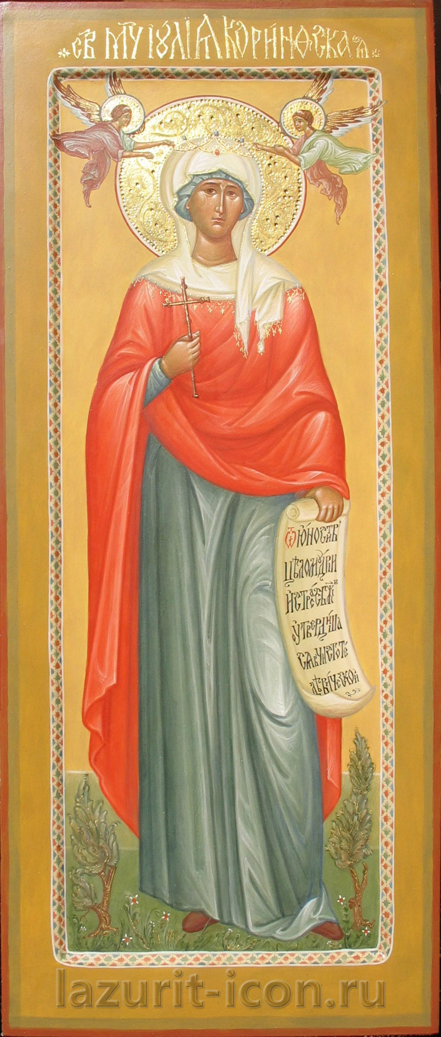 мученица Иулия