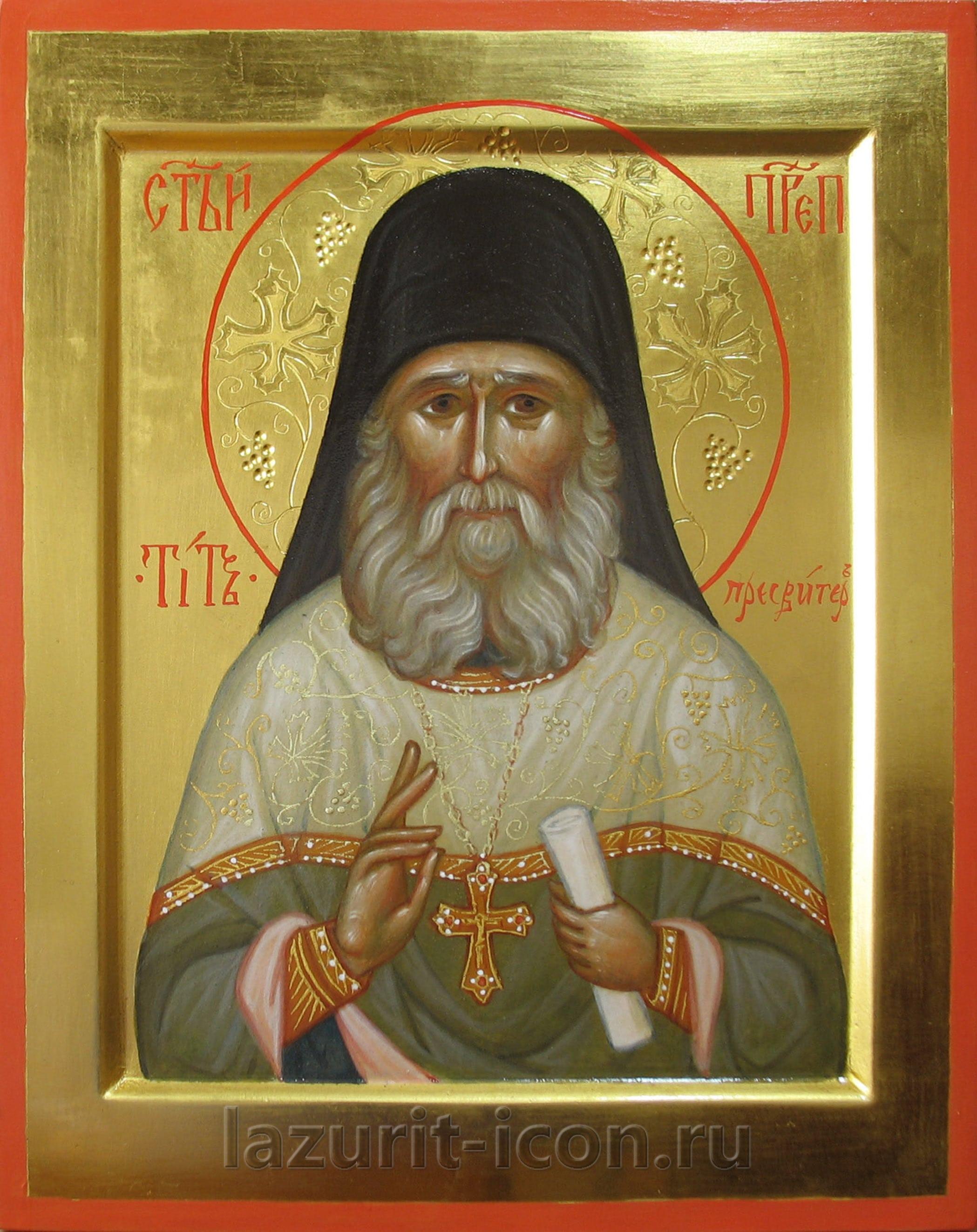 преподобный Тит пресвитер