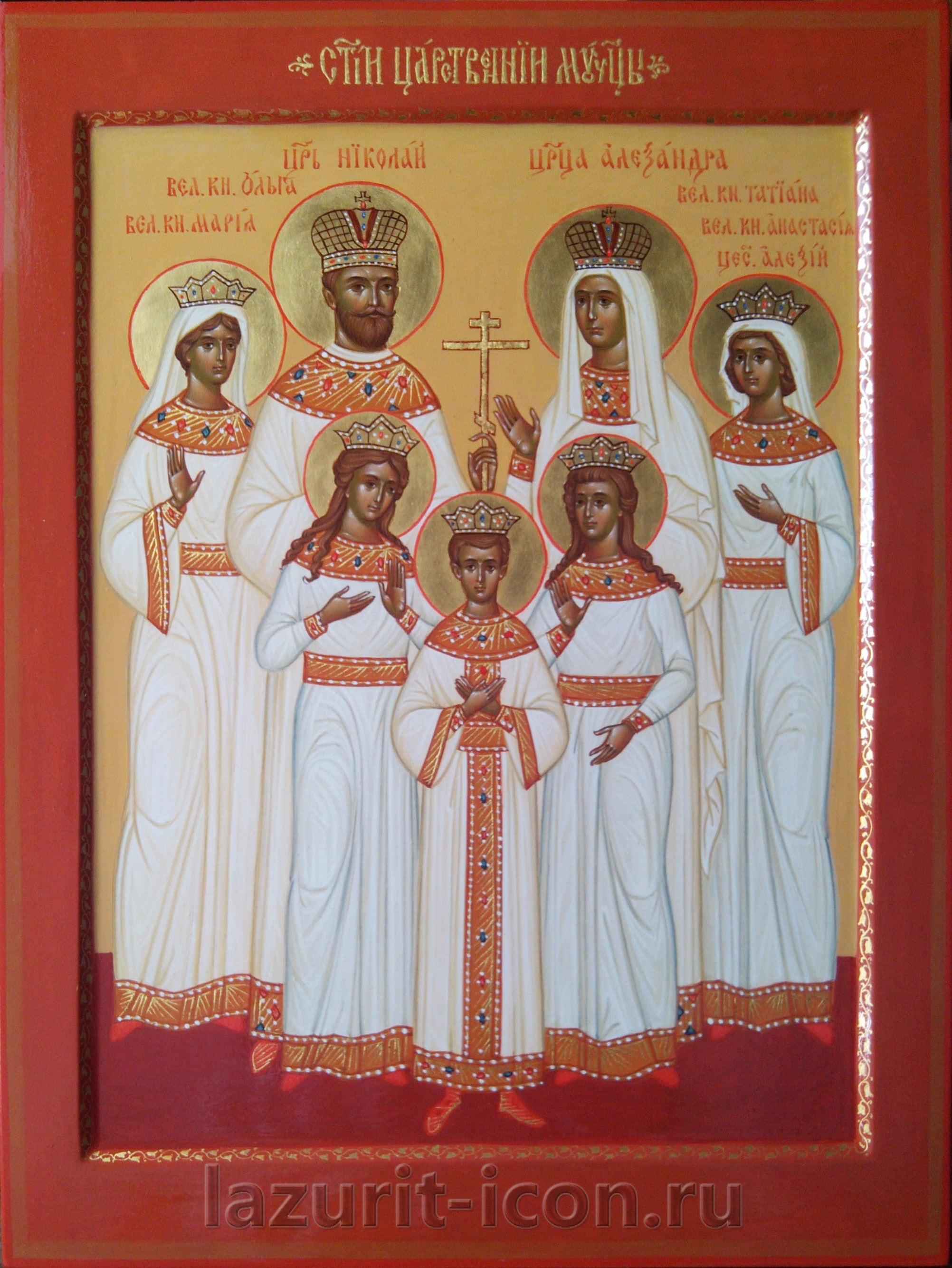 святые Царственные страстотерпцы
