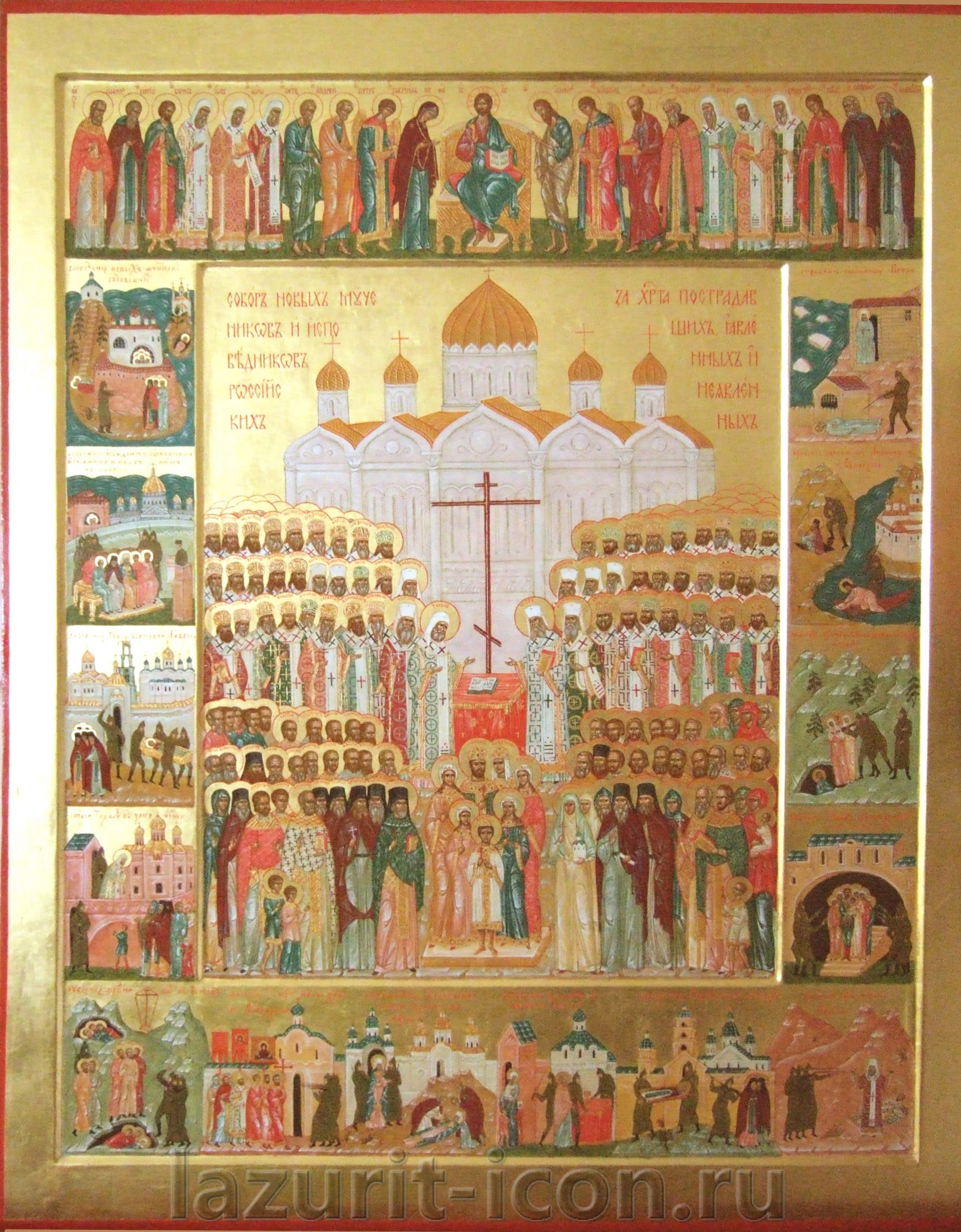 Собор новомучеников и исповедников российских
