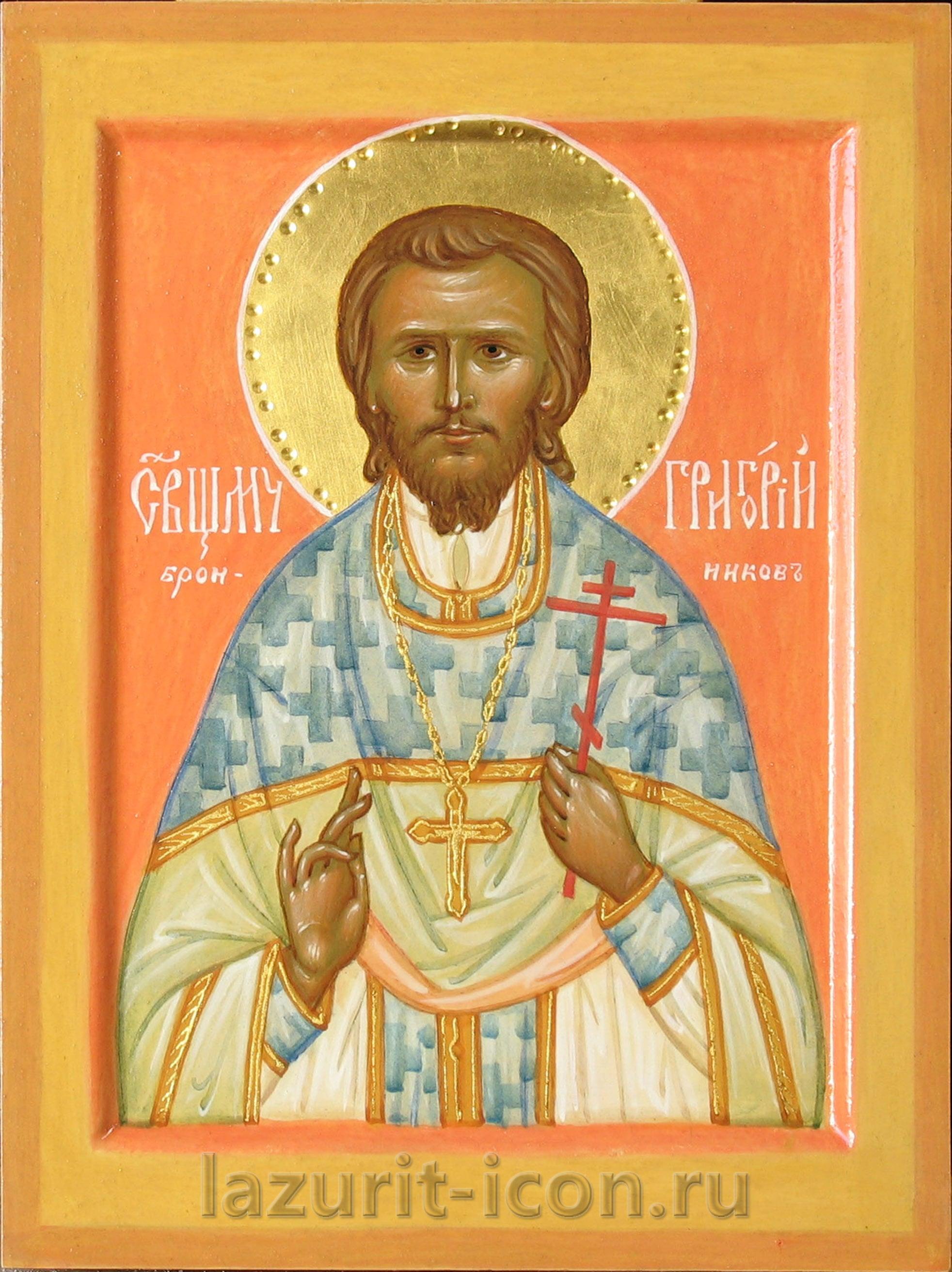 Священномученик Григорий Бронников