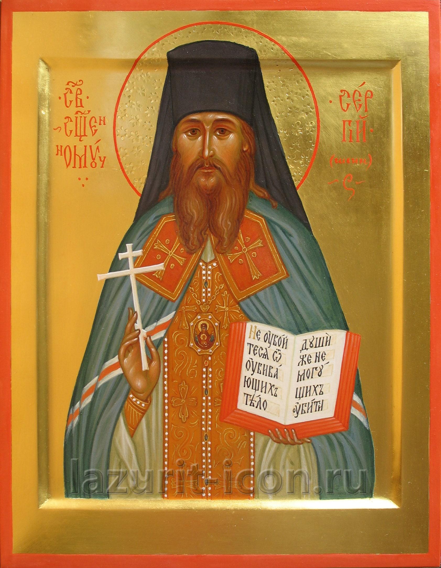священномученик Сергий Шейн