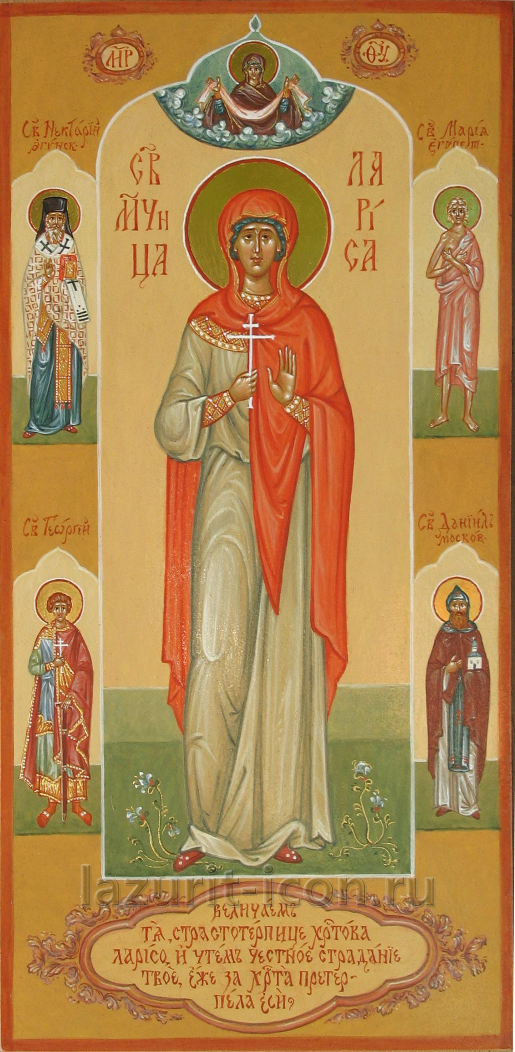 мученица Лариса с избранными святыми