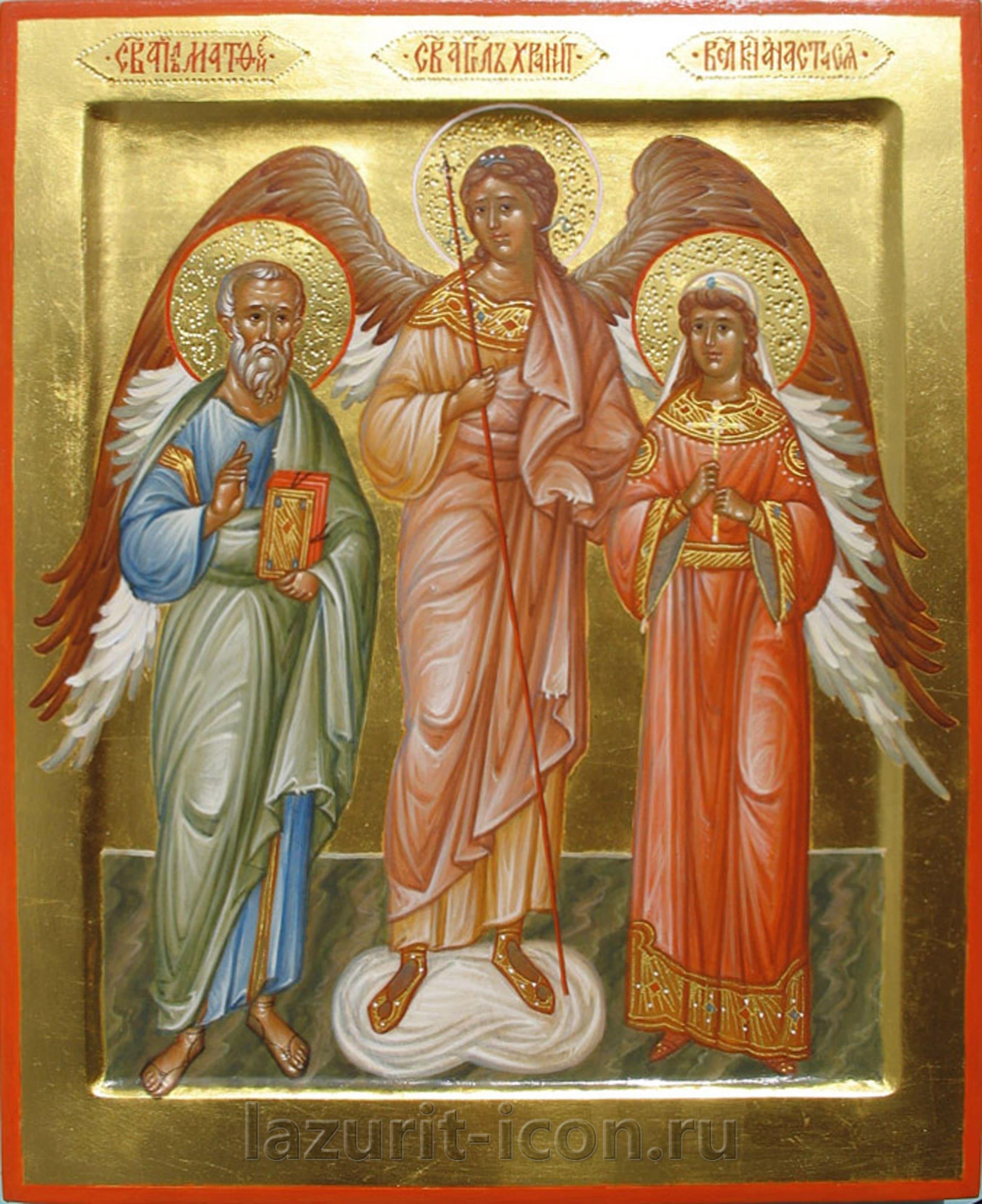 апостол Матфей, княжна Анастасия, Ангел Хранитель