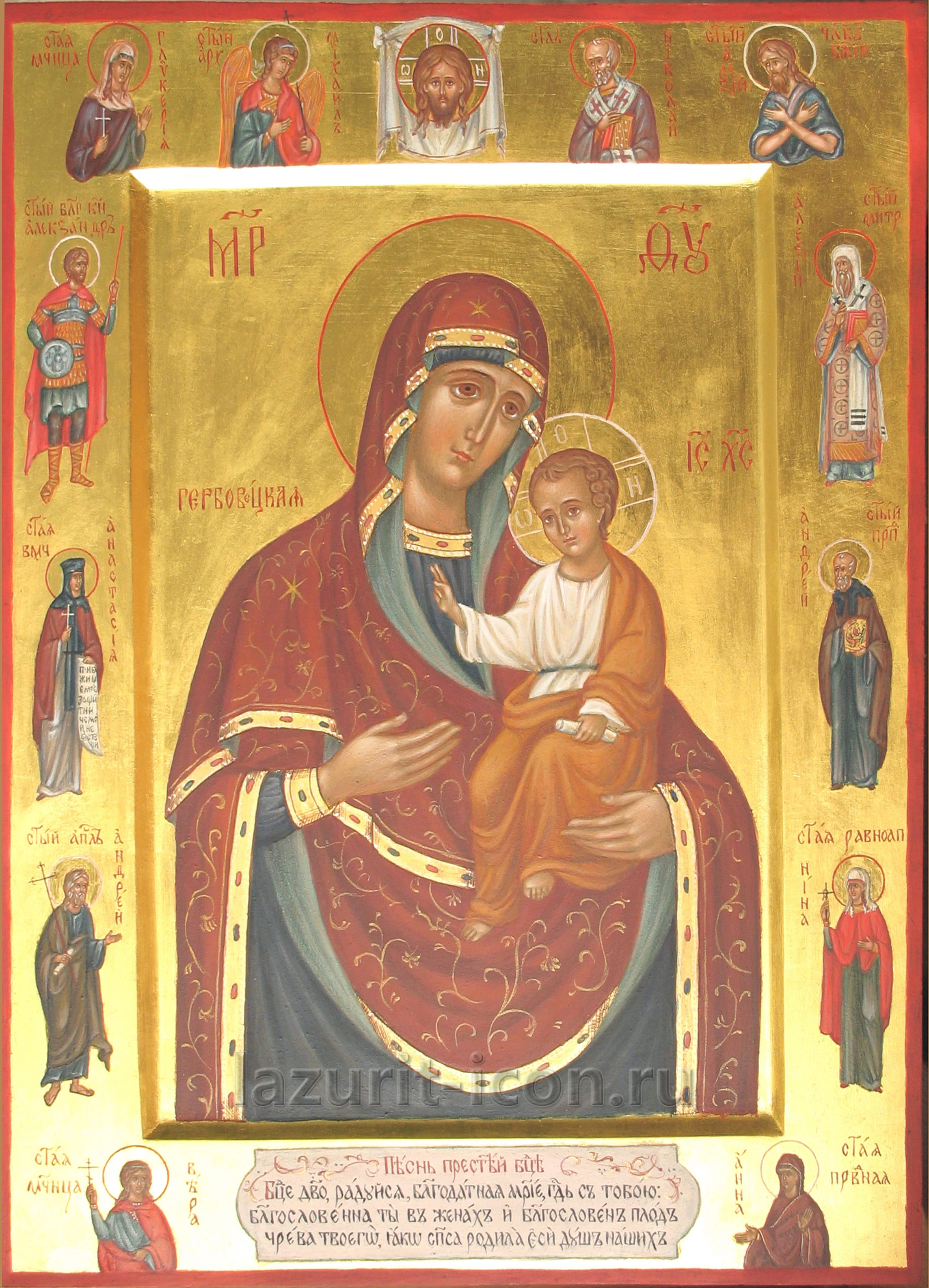 Богоматерь Гербовецкая со святыми на полях