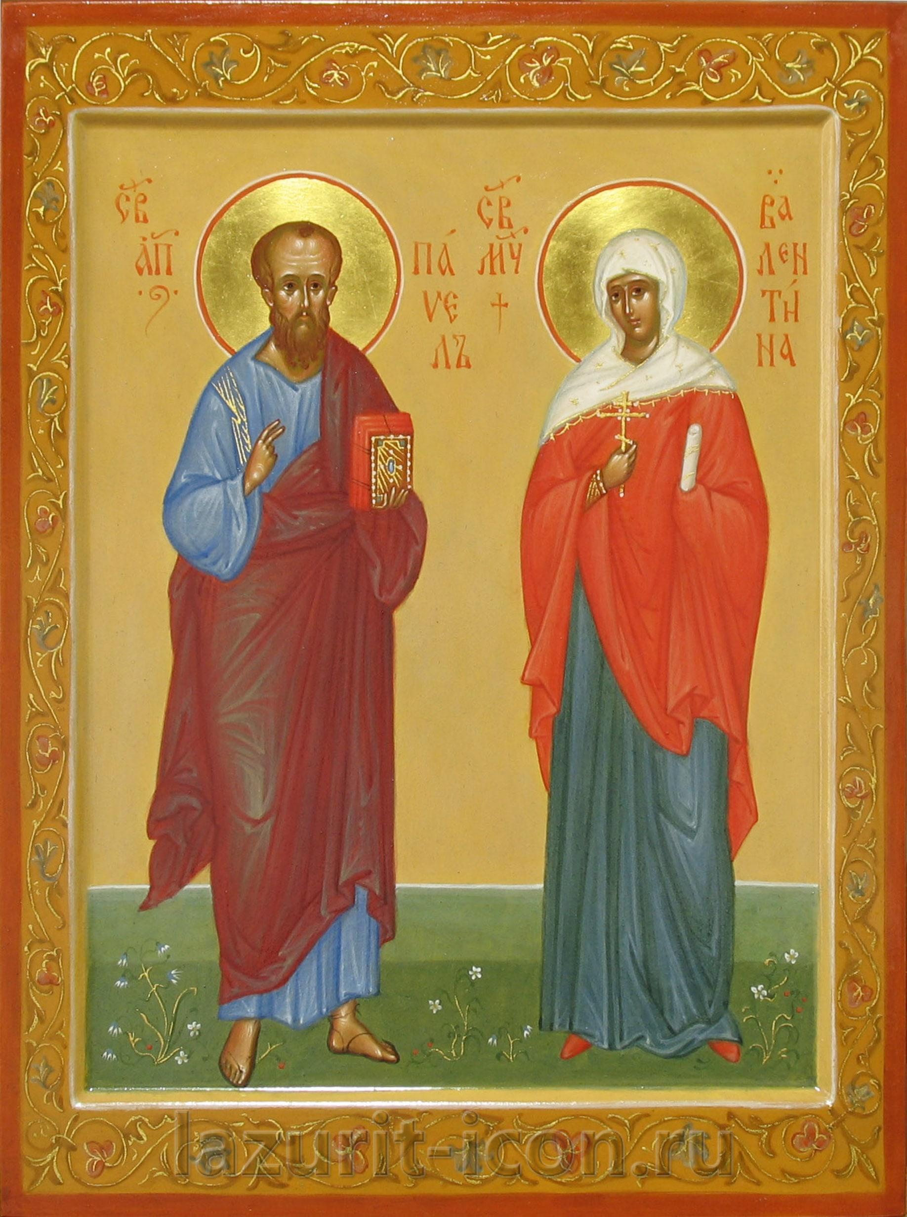 апостол Павел и мученица Валентина