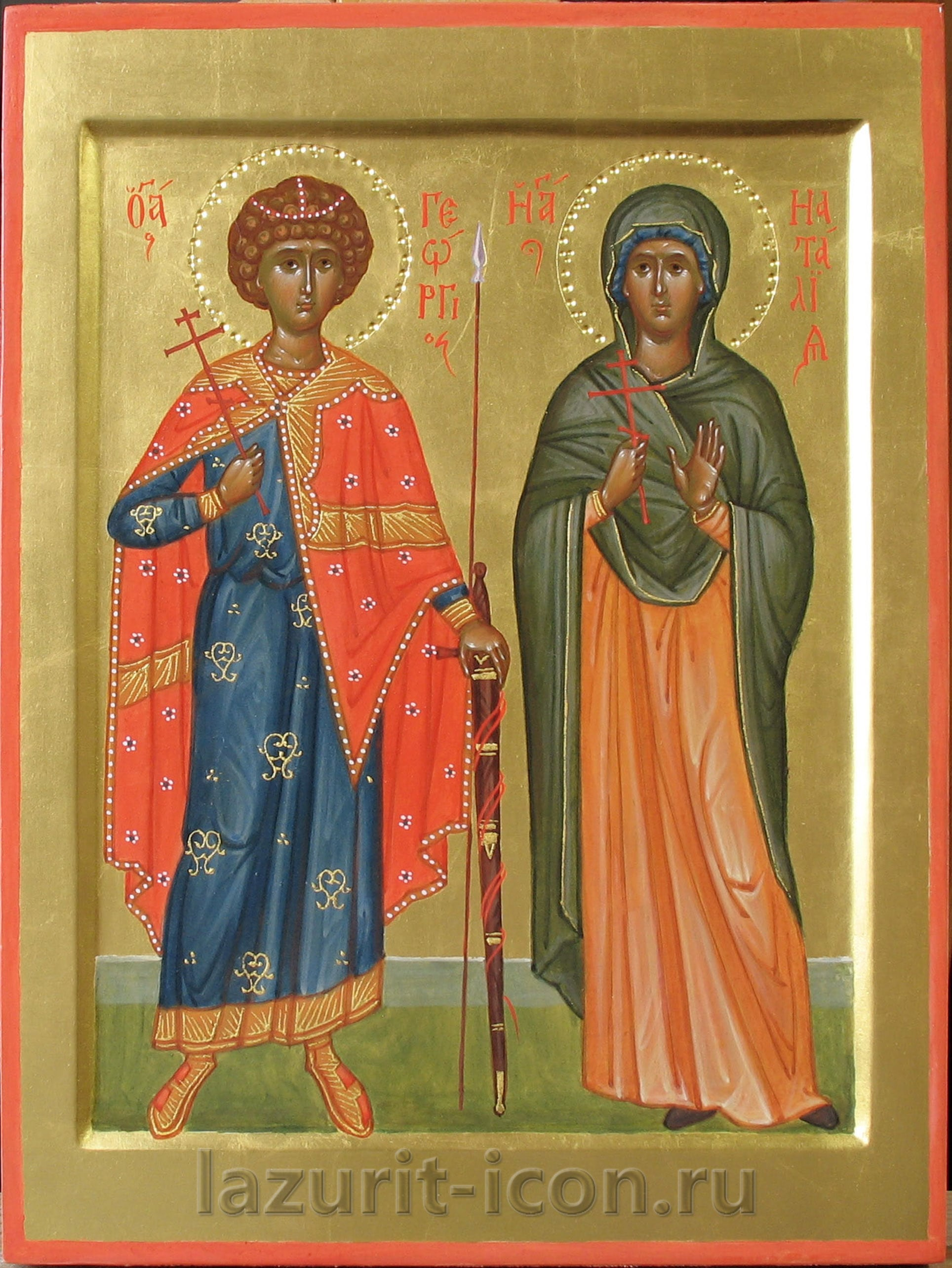 великомученик Георгий и мученица Наталия
