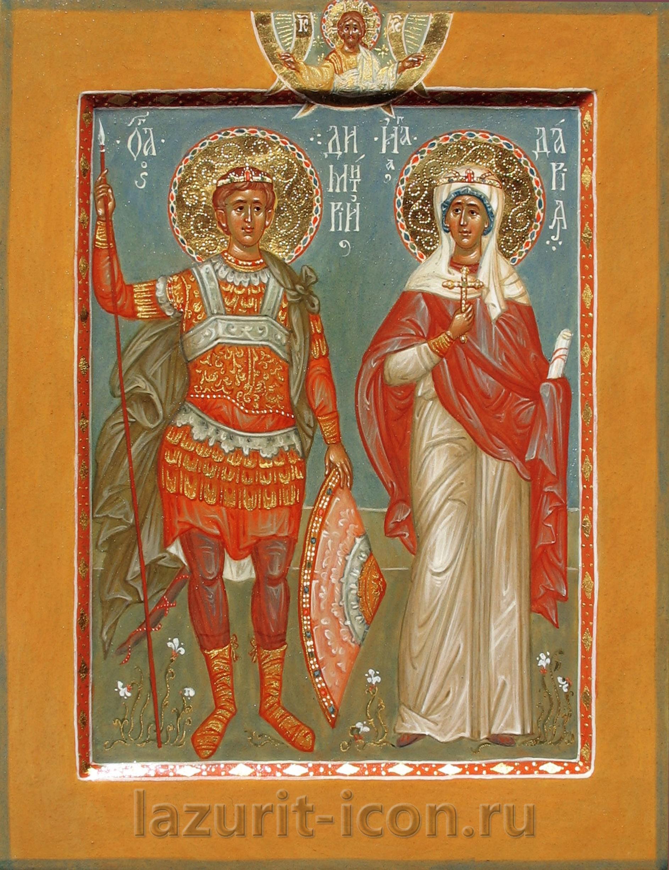 великомученик Димитрий и мученица Дария