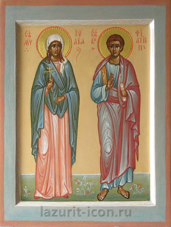 мученица Иулия и апостол Филипп