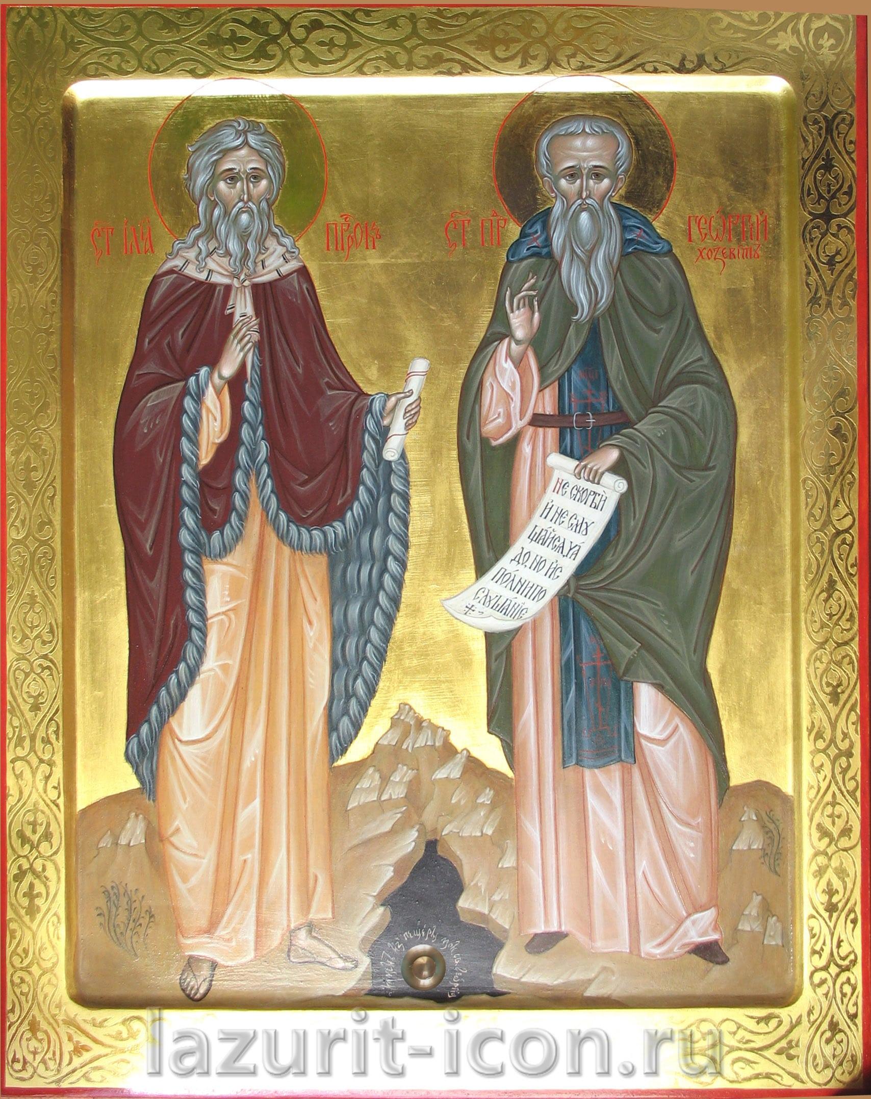 пророк Илия и преподобный Георгий Хозевит