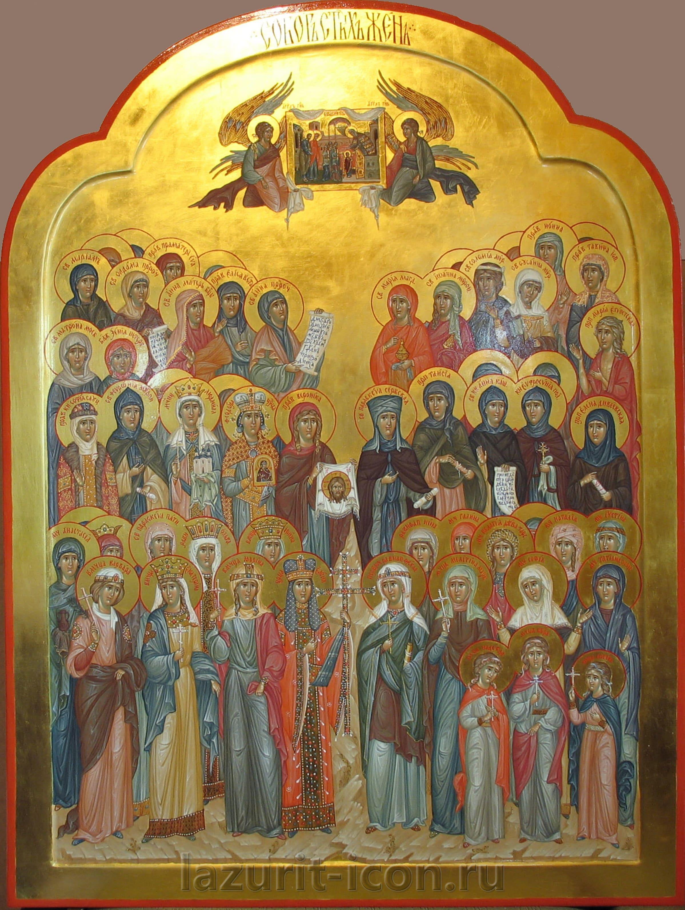 Собор святых жен