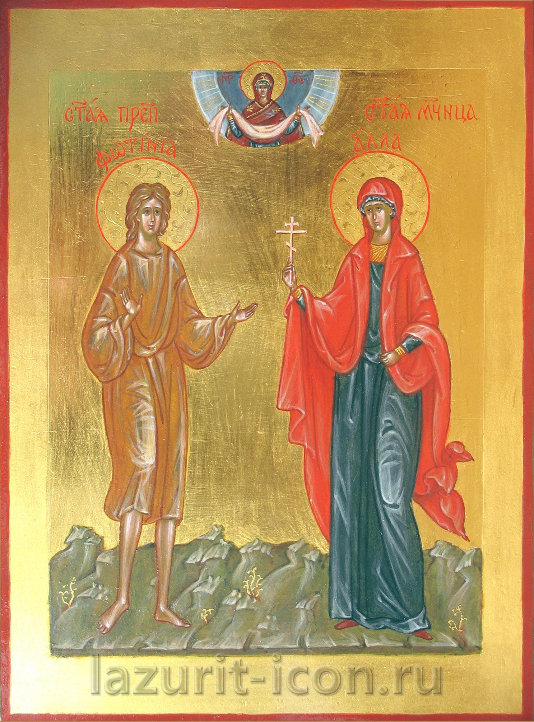 преподобная Фотиния и мученица Алла