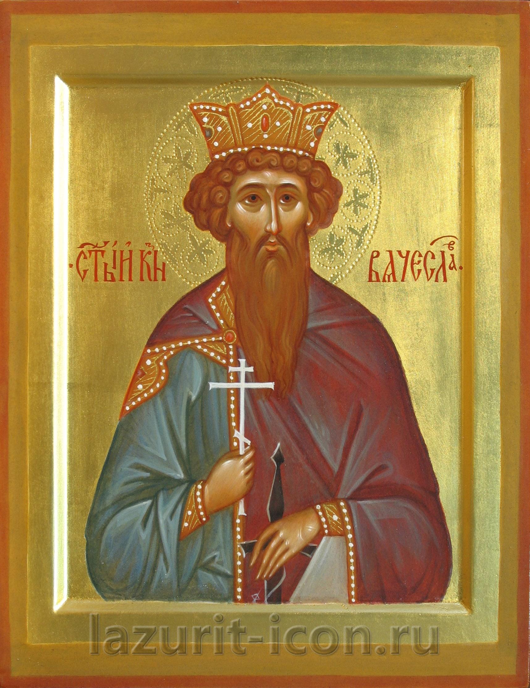 благоверный князь Вячеслав