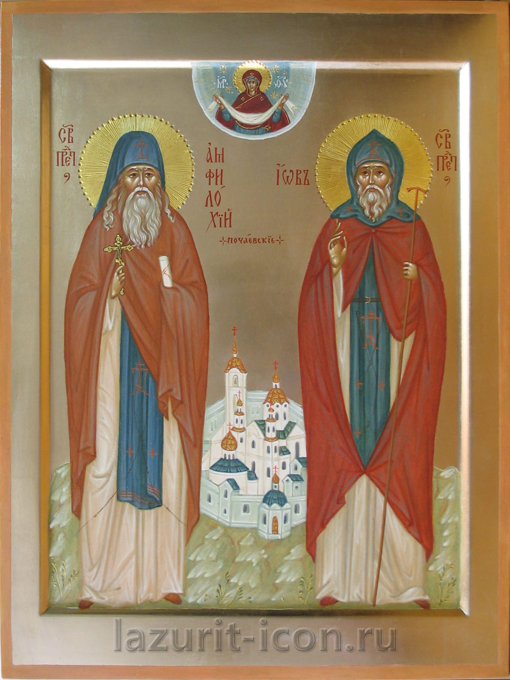 преподобные Амфилохий и Иов Почаевские