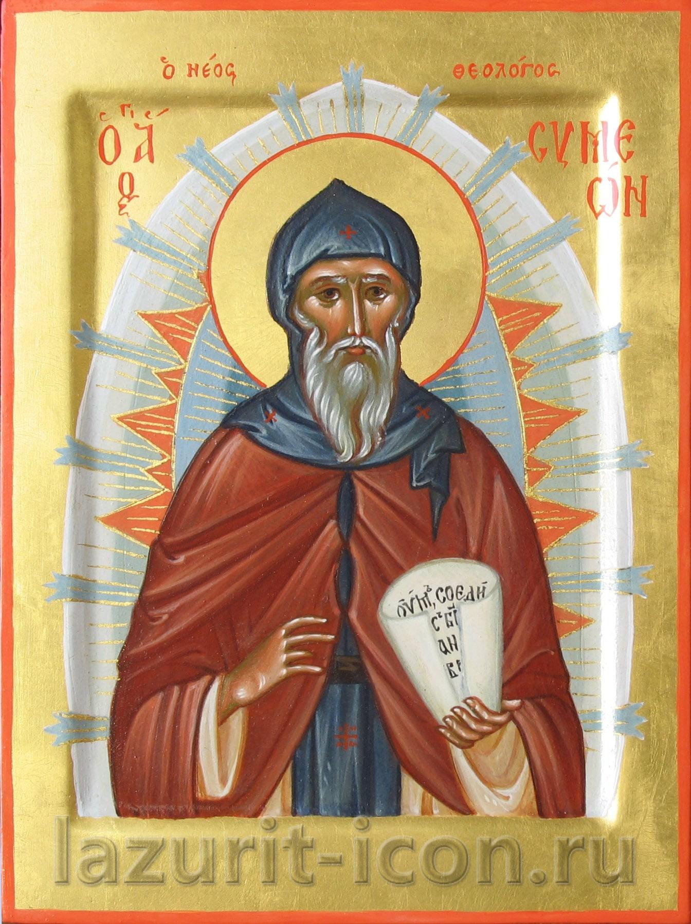 преподобный Симеон Богослов