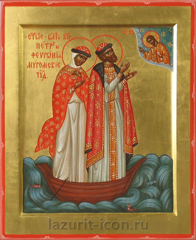 благоверные Петр и Феврония Муромские