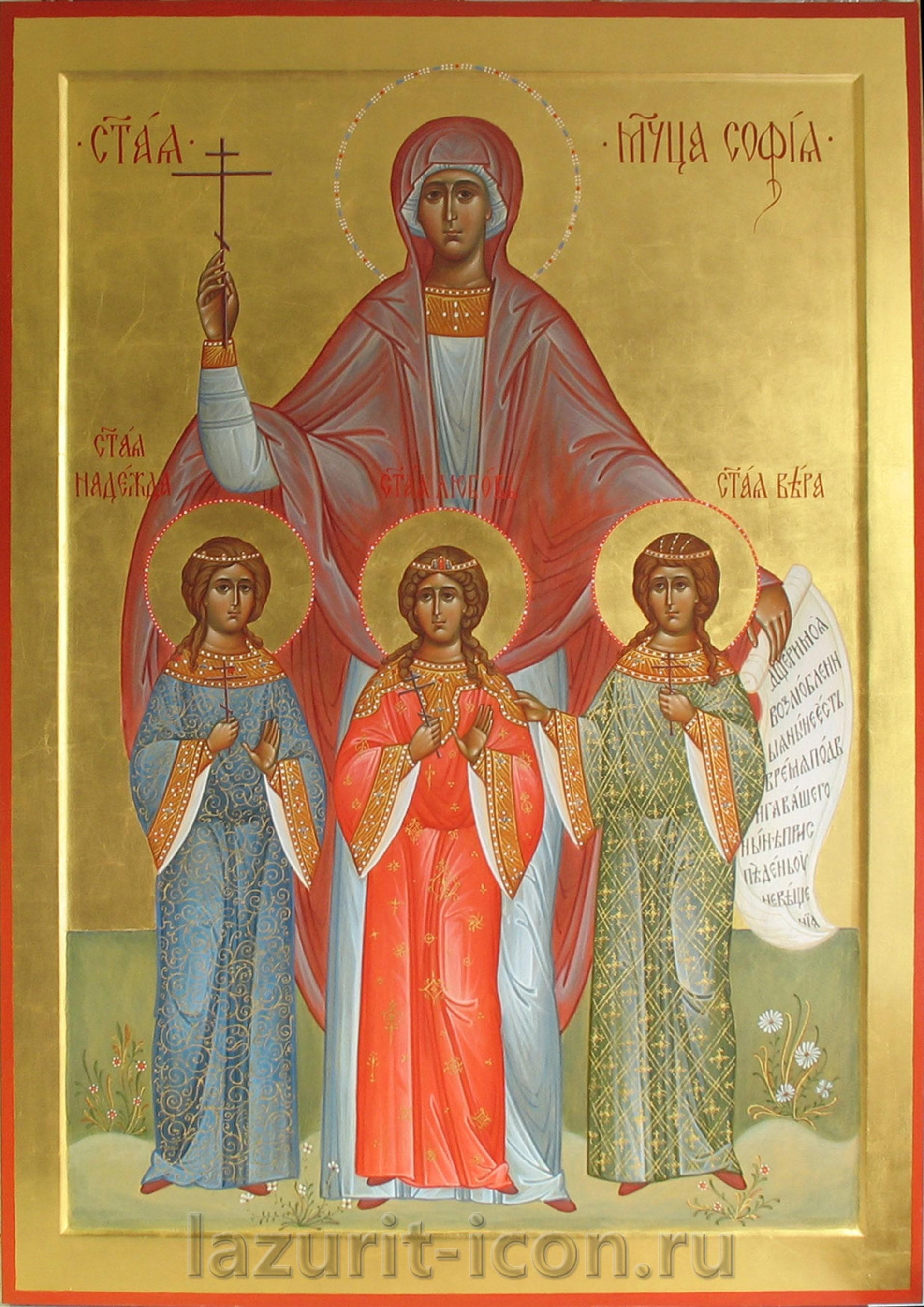 свв Вера, Надежда, Любовь и София