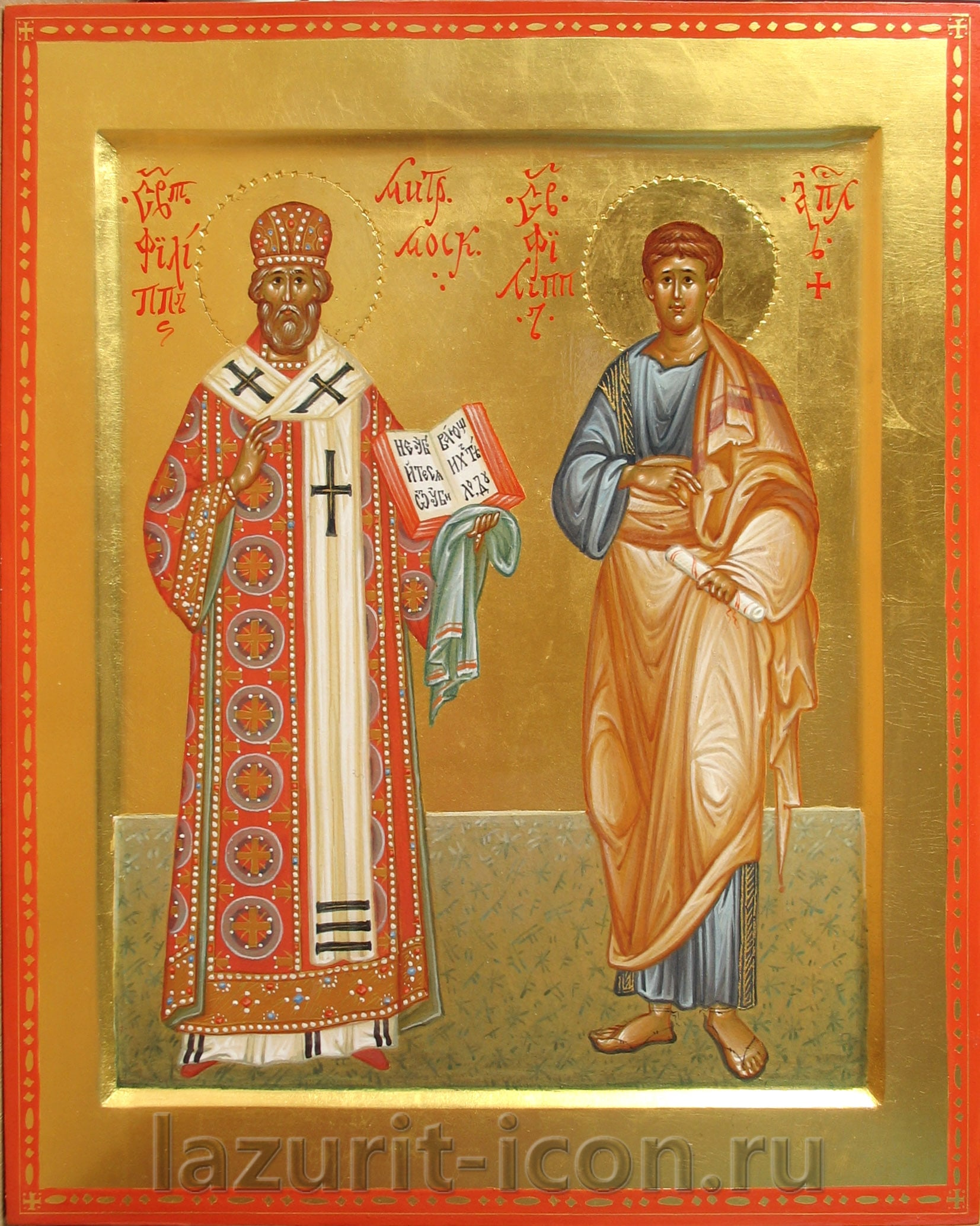 святитель Филипп и апостол Филипп